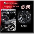 【Origin Lab.JIMNY】ジムニーホイール 鉄漢 インセット -20 ブラックMUD-SD-1660JM20-BK