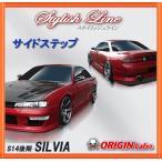 オリジン 【ORIGIN labo.】S14後期 (シルビア) スタイリッシュライン サイドステップ D-006-SS