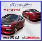 オリジン 【ORIGIN labo.】S14後期 (シルビア) ストリームライン サイドステップ D-006-SS-A