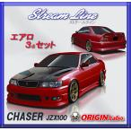 オリジン 【ORIGIN labo.】JZX100 (チェイサー) ストリームライン エアロ3点セット D-083-SET
