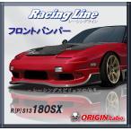 【ORIGIN labo.】 オリジン 180SX レーシングライン フロントバンパー D-095-01