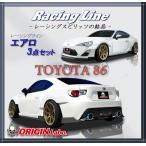 オリジン 【ORIGIN labo.】TOYOTA 86(トヨタハチロク)レーシングライン エアロ3点セット D-114-SET
