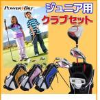 パワービルト ジュニア用 JRゴルフセット JRセット 4本セット 6-9歳(身長110-130cm)