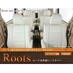 250【グランビア KCH/VCH/RCH】H7/8〜H11/7  Roots ルーツ シートカバー