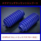 【D-MAX】ステアリングラックシリコンブーツ 2個セット
