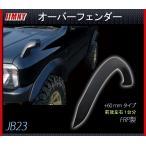 【Origin Lab.JIMNY】ジムニー オーバーフェンダー +60mm JB23 FRP製 左右セット W012-OF