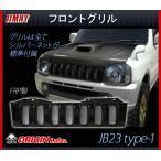 【Origin Lab.JIMNY】ジムニー JB23 フロントグリル type-1  FRP製 W020-01