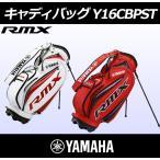 【送料無料】YAMAHA(ヤマハ) キャディバッグ Y16CBPST 数量限定モデル