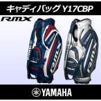 【送料無料】YAMAHA(ヤマハ) キャディバッグ Y17CBP 300本限定モデル