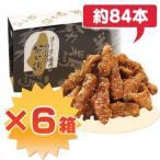 ショッピングから 努努鶏(ゆめゆめどり)箱詰め(中)6箱セット☆冷やして食べるから揚げ