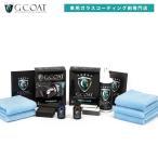 【セット割】 車 ガラスコーティング G-COAT 3Dナノストロング コーティングセット 5年耐久 滑水効果 ボディ保護