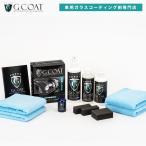 【セット割】 車 ガラスコーティング G-COAT 3Dナノストロング メンテナンスセット 5年耐久 滑水効果 ボディ保護