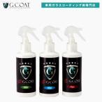 ガラスコーティング 車 ガラス系コーティング剤 eG-COAT イージーコート 滑水 撥水 艶出し DIY おすすめ 洗車 ワックス ツヤ ボディ保護