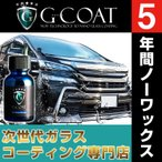 ガラスコーティング 車 ガラスコーティング剤 G-COAT 3Dナノストロング 5年耐久 滑水効果 高硬度9H DIY おすすめ 洗車 ワックス ボディ保護 [特典クロス付き]