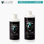 脱脂シャンプー 200ml G-COAT 下地処理 脱脂 ワックス 洗車