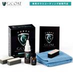 ガラスコーティング 車 ヘッドライト用 ガラスコーティング剤 G-COAT 下地処理剤付き UVカット DIY コーティング おすすめ