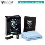 バイクシールド用コーティング剤 G-COAT 5年間ノーワックス 撥水性 ガラスコーティング