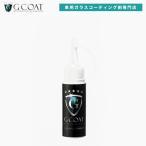 イオンデポジット除去剤 G-COAT リムーバー 下地処理 ワックス 洗車