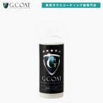 洗車シャンプー G-COAT 下地処理 脱脂 ワックス 洗車