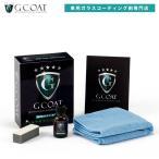 ガラスコーティング 車 ウインドウガラス用 コーティング剤 G-COAT 5年間ノーワックス 滑水性 洗車