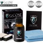 ガラスコーティング 車 G-COAT ガラスコーティング剤 ナノハイブリッド 5年耐久 滑水効果 高硬度9H DIY おすすめ 洗車 ワックス ボディ保護