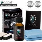 車 ガラスコーティング ガラスコーティング剤 G-COAT ナノハイブリッドM2 5年耐久 撥水効果 高硬度9H DIY おすすめ 洗車 ワックス ボディ保護
