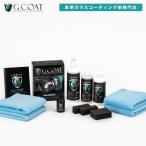 【セット割】 車 ガラスコーティング G-COAT ナノハイブリッド メンテナンスセット 5年耐久 滑水効果 ボディ保護