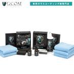 【セット割】 車 ガラスコーティング G-COAT ナノハイブリッドM2 コーティングセット 5年耐久 撥水効果 ボディ保護