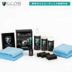 【セット割】 車 ガラスコーティング G-COAT ナノハイブリッドM2 メンテナンスセット 5年耐久 撥水効果 ボディ保護