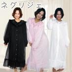 ネグリジェ ラポーム 日本製 送料無料 98802