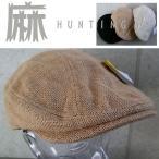 Hunting - 【店内商品2点以上ご購入で送料無料】2サイズ展開 帽子 HATENA ジュートハンチング 麻ハンチング 鳥打帽 BIGサイズあり 春 夏 プチプラ 父の日