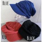 (店内商品2点以上ご購入で送料無料) 安カワ ツバ付 ニット キャスケット つば付きニット帽 ジグザグ編み