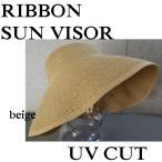 (店内商品2点以上ご購入で送料無料)帽子 リボン サンバイザーストローハット 折り畳めるハット 春 夏