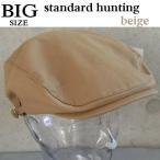 (店内商品2点以上ご購入で送料無料) 待望のBIGサイズ 大きいサイズ コットンハンチング 帽子 鳥打帽