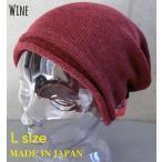 【店内商品2点以上ご購入で送料無料】帽子【 日本製 】大きいサイズ BIGサイズ Lサイズ ニット帽 ホットウールシームレスワッチ メンズ レディース 男女兼用