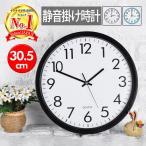 壁掛け時計 おしゃれ 北欧 時計 壁掛け インテリア時計 掛け時計 シンプル 静か 円形 直径 30.5cm