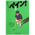 Yahoo! Yahoo!ショッピング(ヤフー ショッピング)ゴルフダイジェスト Golf Digest ゴルフダイジェスト社 ペイン! 書籍