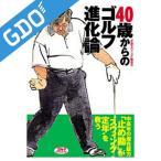 Yahoo! Yahoo!ショッピング(ヤフー ショッピング)ゴルフダイジェスト Golf Digest ゴルフダイジェスト社 坂田信弘 40歳からのゴルフ進化論 書籍
