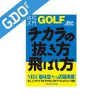 ゴルフダイジェスト Golf Digest GOLF チカラの抜き方 飛ばし方 書籍