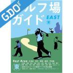 Yahoo! Yahoo!ショッピング(ヤフー ショッピング)ゴルフダイジェスト Golf Digest ゴルフ場ガイド 東 EAST 書籍