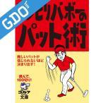 Yahoo! Yahoo!ショッピング(ヤフー ショッピング)ゴルフダイジェスト Golf Digest アンビリバボーのパット術 書籍