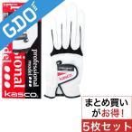 キャスコ KASCO GDO限定 PT100グローブ  5枚セット
