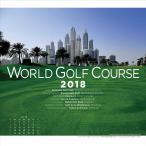 ゴルフダイジェスト Golf Digest 2018ワールドゴルフコースカレンダー カレンダー