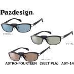 パズデザイン Pazdesign アストロフォーティーン シートプラASTRO-FOURTEEN (SEET PLA) AST-14 AST14