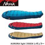 NANGA ナンガ ダウンシュラフ AURORA light 350DX オーロラ ライト 350DX レギュラー マミー型 AURORALT350DXRE