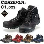 CARAVAN キャラバン C1-02S C1_02Sトレッキングシューズ 登山靴 ゴアテックス GORE-TEX 防水 マウンテンシューズ メンズ レディース ブーツ 靴 登山 CAR0010106