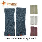 フォックスファイヤー Foxfire タムタムヤーンニットレッグウォーマー 冬物 防寒 寒さ対策 あったか Tam-tam Yarn Knit Leg Warmer FOX8320836