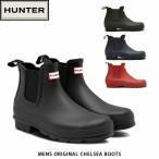 ハンター HUNTER メンズ レインブーツ 長靴 オリジナル チェルシー ブーツ サイドゴア ショート ラバーブーツ 防水 レイン 梅雨 MFS9075RMA 国内正規品