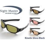 サイトマスター 偏光サングラス キネティック グロスブラック イーズグリーン ディープブラウン ライトローズ ラスターオレンジ Sight Master SIG775118951