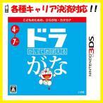 【送料無料・即日出荷】 3DS かいておぼえる ドラがな   020697